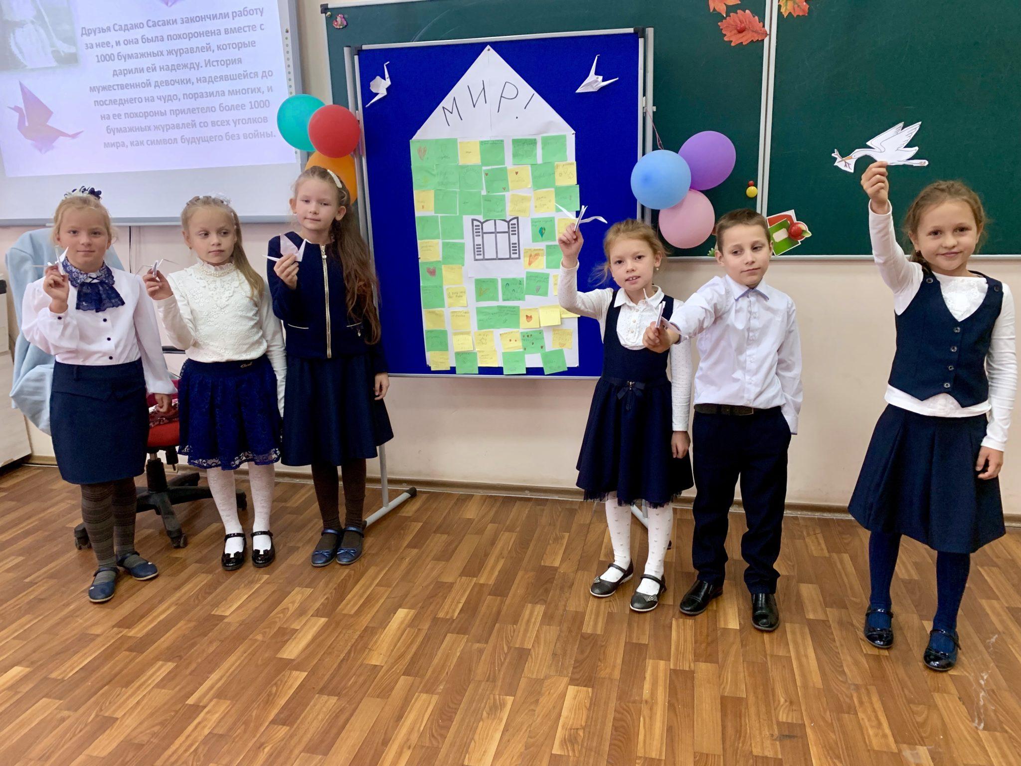 День Мира во 2 «В» классе