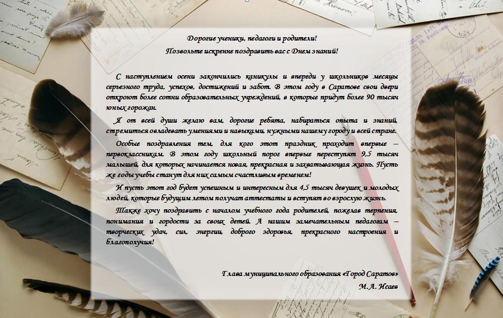 Поздравление главы муниципального образования «Город Саратов»  Исаева М.А. с Днем знаний